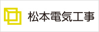 松本電気工事株式会社