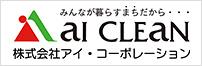 株式会社アイ・コーポレーション