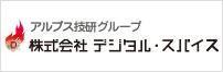 アルプス技研グループ 株式会社デジタルスパイス