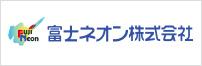 富士ネオン
