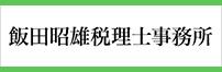 飯田昭雄税理事務所