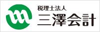 税理士法人三澤会計