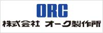 株式会社オーク製作所