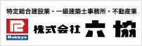 株式会社六協