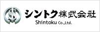 シントク株式会社